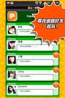 Screenshot of 遊戲交友 for LINE (非官方版)