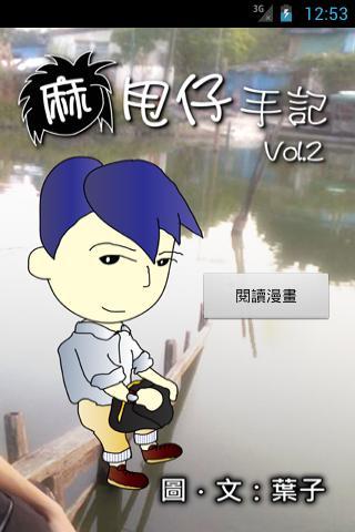 麻甩仔手記 Vol.2
