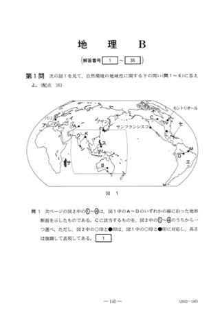 センター試験 地理B 過去問題集