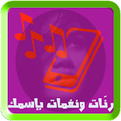 your name ringtone arabic for Lollipop - Android 5.0