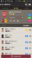 Screenshot of 피온3 도우미(피파온라인3 시세, 선수정보 검색)