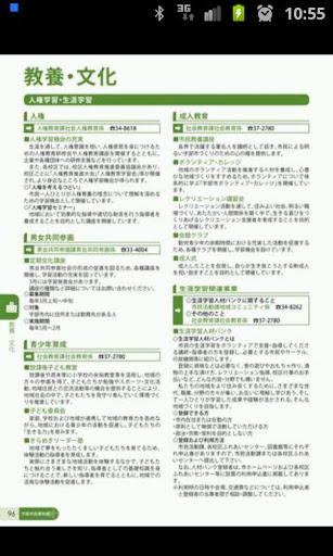 玩免費書籍APP|下載わが街事典 for Android app不用錢|硬是要APP