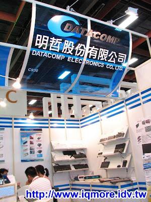 Computex 2008: DATACOMP明哲 (鍵盤介紹)