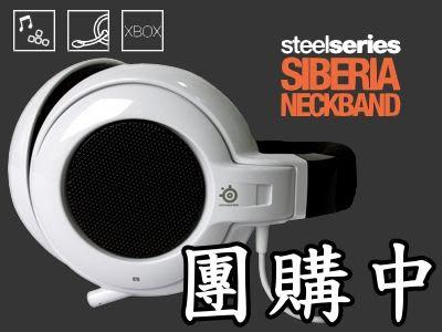 [團購] SteelSeries Siberia Neckband西伯利亞後掛式耳機 10隻