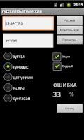 Screenshot of Russian Mongolian Dictionary