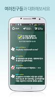Screenshot of 랜덤 채팅 (네잎클로버 찾기)