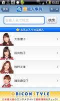 Screenshot of オリコン芸能人事典