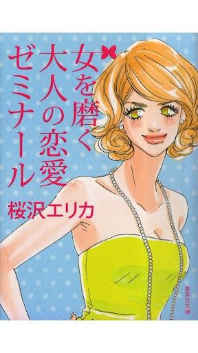 桜沢エリカ「女を磨く大人の恋愛ゼミナール」