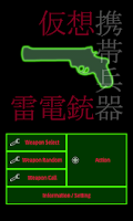 Screenshot of Virtual Mobile Weapon