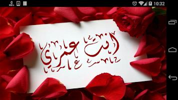 Screenshot of مسجات الحب