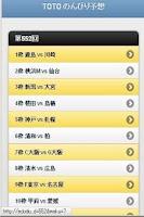 Screenshot of TOTO予想支援アプリ
