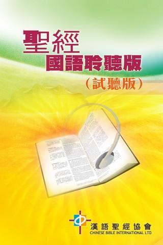 聖經.國語聆聽版.試聽版