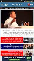 Screenshot of ynet