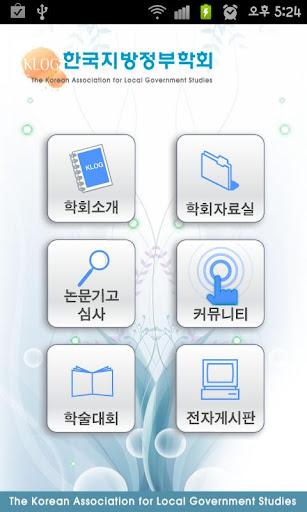 한국지방정부학회