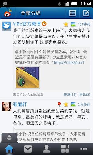 YiBo微博 新浪 腾讯 搜狐和网易