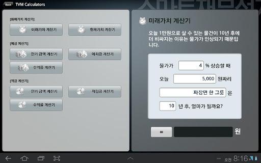 免費下載財經APP|스마트재무설계(Tab 8.9, 10.1) app開箱文|APP開箱王