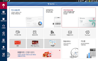 Screenshot of Smart 외환카드