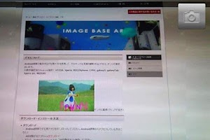 Screenshot of PictuAR(ピクチュアル)