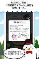 Screenshot of あなたの街の花粉情報