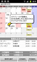 Screenshot of PartTime Calendar(アルバイト カレンダー)