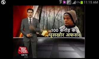 Screenshot of AajTak
