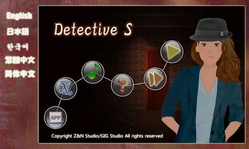 美人探偵S-密室
