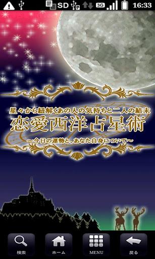 恋愛西洋占星術【完全無料版】〜今日の運勢とあなた自身について