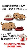 Screenshot of 俺のデブわんこ育成物語