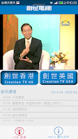Screenshot of CreationTV