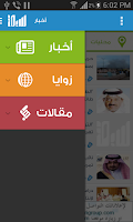 Screenshot of سبق - Sabq Official