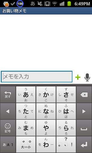 【免費購物App】お買い物メモ-APP點子
