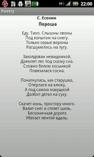 Poetry Widget Стихотворения
