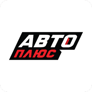 Cover art Авто Плюс