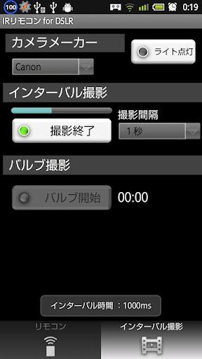 玩免費攝影APP 下載IRリモコン for DSLR app不用錢 硬是要APP
