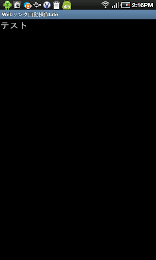 Webリンク自動操作Lite