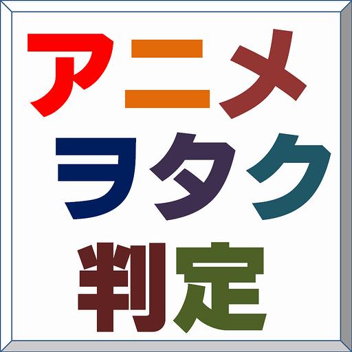 益智のアニヲタ判定(2012年初夏版) LOGO-記事Game