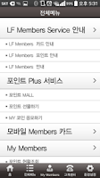 Screenshot of LF Members