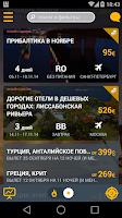 Screenshot of Чиптрип / Cheaptrip
