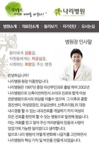 【免費醫療App】나리병원 모바일웹-APP點子