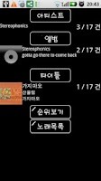 Screenshot of 음악 퀴즈