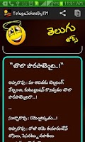 Screenshot of Telugu Jokes By TeluguMitrulam