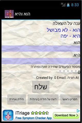 הוא והיא - משחק מילים בעברית