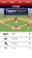 Screenshot of 기아타이거즈 멤버쉽 어플리케이션