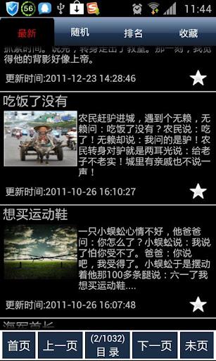 【免費媒體與影片App】笑话天地-APP點子
