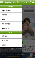 Screenshot of Ayurvedic Tips in Hindi