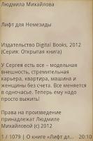 Screenshot of Лифт для Немезиды