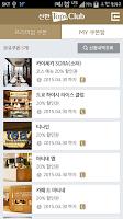 Screenshot of 신한카드 - Tops Club 프리미엄 쿠폰