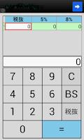 Screenshot of 消費税一発変換!5%⇔8%⇔税抜 消費税計算電卓