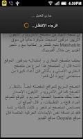 Screenshot of تصحيح مربعات المحادثه للآيفون