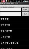 Screenshot of 前略プロフィール 非公式アプリ